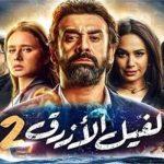 رياض أبو عواد يكتب.. «الفيل الأزرق 2» تهويمات دون رؤية.. ومبالغات تجعل المخيف مضحكًا