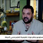 سوري يتعلم فن الحلي في مصر ويعود به إلى دمشق