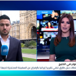 مراسلنا: مدة احتجاز الناقلة الإيرانية في جبل طارق تنتهييوم السبت المقبل