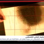 المتحف الفلسطيني الرقمي لحفظ التراث يستعد بـ