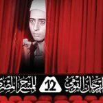 المهرجان القومي للمسرح المصري يطلق دورة كرم مطاوع