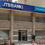 «جمال ترست بنك» اللبناني ينفي صلته بحزب الله