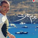 عمرو دياب يثير الجدل بـ«يوم تلات»