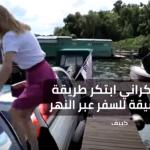 شاهد مركبة نصفها سيارة ليموزين ونصفها قارب
