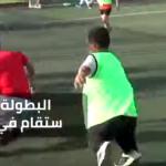 أول فريق كرة قدم للأقزام في مصر يتألق على أرض الملعب