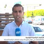 تعرف على أبرز مرشحي الرئاسة التونسية