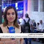 استعدادات العيد في الأردن.. معارض للتسوق بأسعار في المتناول