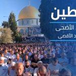 شاهد..عشرات الآلاف يؤدون صلاة العيد في المسجد الأقصى