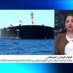 خبيرة: إيران مجبرة على تقديم أدلة تنفي انتهاكها القوانين بشأن ناقلتها المحتجزة