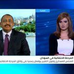 قيادي بقوى الحرية والتغيير: الإعلان عن المرشحين للمجلس السيادي السوداني خلال ساعات