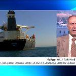 ناقلة النفط الإيرانية تستعد لمغادرة جبل طارق .. فهل تنتهي الأزمة ؟