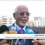 السودان.. محامي البشير يكشف ممتلكاته في تهمة المال الحرام