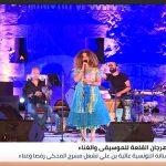 زيزي وغالية.. ليلة غنائية نسائية في محكى قلعة بالقاهرة