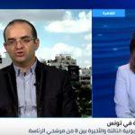 تونس.. هيئة الانتخابات تكشف لـ«الغد» موقف نبيل القروي