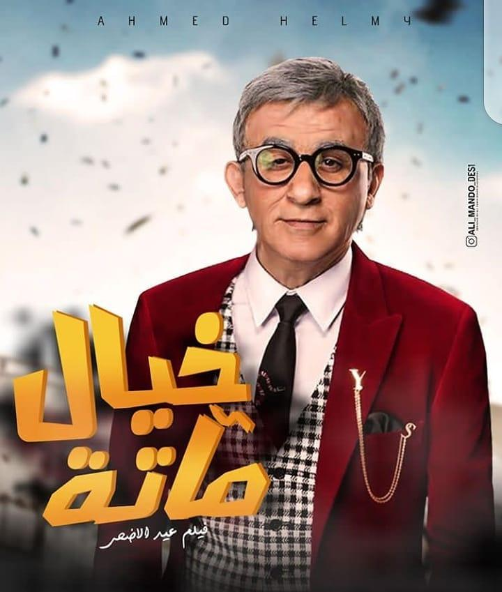 فيلم يوسف منصور بدر كامل