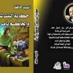 «حكاية البنت شمس والحاكم بأمر الله».. كتاب جديد لسيد حافظ