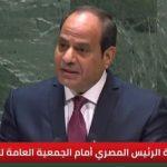 الأمم المتحدة| الإرهاب وفلسطين وسوريا محاور رئيسية في كلمة السيسي