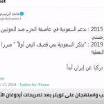 السعودية خط أحمر.. غضب عربي بعد تصريحات أردوغان