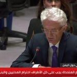 الأمم المتحدة: السعودية تعتزم دفع 500 مليون دولار مساعدات لليمن