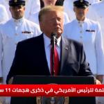 ترامب يتوعد طالبان بهجوم لم يسبق له مثيل