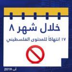 صدى سوشال: استمرار مواقع التواصل في التضييق على المحتوى الفلسطيني