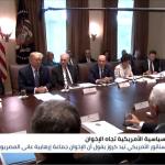 تحركات أمريكية من إدارة ترامب لتصنيف الإخوان المسلمين كجماعة إرهابية