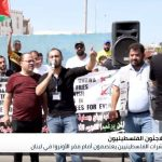 اللاجئون الفلسطينيون في لبنان يعلنون غضبهم أمام مقر الأونروا