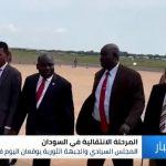 مراسلنا: اتفاق جوبا سيشمل إطلاق سراح قادة الحركات المسلحة
