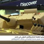 الإمارات تكشف عن منتجات في مجالات الدفاع والأمن خلال معرض في لندن