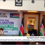 السودان| مجلس السيادة يوقع اتفاقي إطار مع الجبهة الثورية والحركة الشعبية