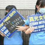 طلاب هونج كونج يشكلون سلاسل بشرية احتجاجية مع بداية العام الدراسي