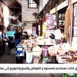 كل ما تريد معرفته عن سوق البزورية في دمشق