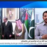 الجبير وعبد الله بن زايد في باكستان لبحث أزمة كشمير