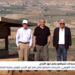 غضب عربي وتحذير دولي من تصريحات نتنياهو بضم غور الأردن