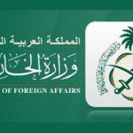 الرياض: تقرير جوتيريش يؤكد ضلوع إيران في الهجمات التخريبية على السعودية