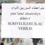حالة شاذة.. صيدلية تركية تسمح للاجئين سوريين بالحصول على الدواء