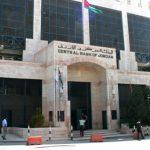 الأردن يتصدّر دول العالم في «سهولة الحصول على القروض»