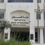 وزارة الداخلية الفلسطينية تنفي تجميد الحسابات البنكية للجمعيات الخيرية في غزة