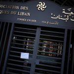 البنوك اللبنانية ستؤمن الرواتب وتظل مغلقة غدا الثلاثاء