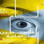 فيلم «مفك» يختتم عروض أيام فلسطين السينمائية