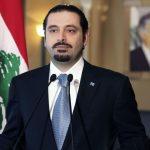 الحريري: لبنان يجب أن ينأى بنفسه عن الصراع الأمريكي الإيراني