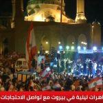 لبنان| المحتجون يتمسكون برحيل الحكومة رغم حزمة الإصلاحات