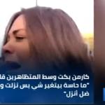 الفنانون يشاركون في احتجاجات لبنان