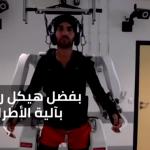 هيكل روبوتي لمعالجة الشلل الرباعي