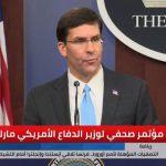 وزير الدفاع الأمريكي يؤكد الوقوف بجانب السعودية في مواجهة إيران