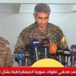 قوات سوريا الديمقراطية ترحب بالموقف العربي ضد تركيا