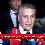 أول تعليق للقروي بعد مؤشرات خسارته الانتخابات الرئاسية التونسية