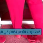 ذات الرداء الأحمر تظهر في البوسنة .. هذه قصتها