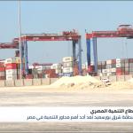 لكونها أحد محاور التنمية في مصر.. نرصد تطوير المنطقة الصناعية بشرق بورسعيد