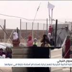 أكراد سوريا يتهمون تركيا باستخدام أسلحة محرمة دوليا ضد المدنيين